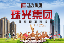 珠光集团2017春季校园招聘