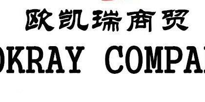 武汉欧凯瑞商贸有限公司