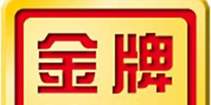 南京金牌国际旅行社有限公司