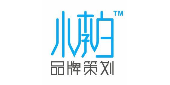 武汉小李白广告策划有限公司