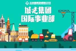 城建集团2017校园招聘