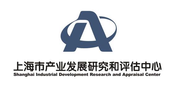上海市产业发展研究和评估中心