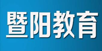 江阴市暨阳自考辅导中心