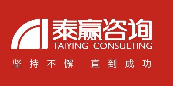 郑州泰赢房地产咨询代理有限公司