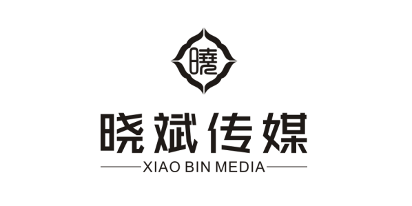 重庆晓斌文化传媒有限责任公司
