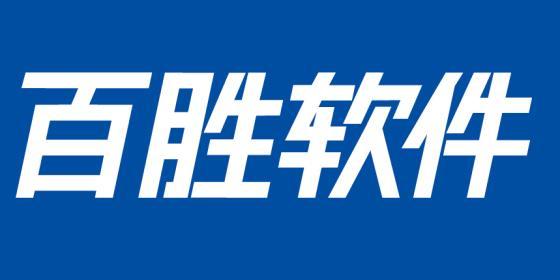 上海百胜软件股份有限公司苏州分公司