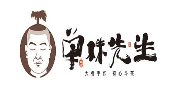 单株先生(天津)品牌管理有限公司