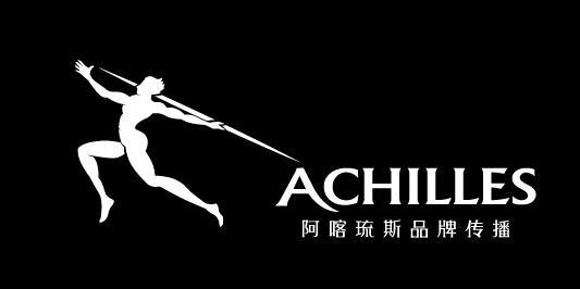 广州阿喀琉斯品牌传播有限公司