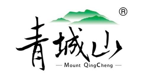 四川省青城山食品有限公司