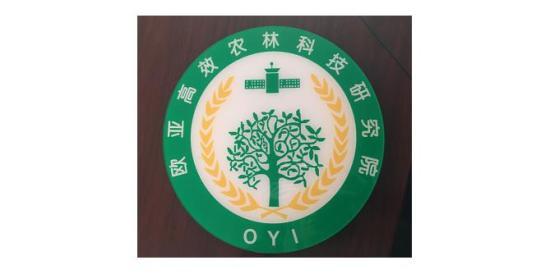 北京欧亚高效农林生物科学技术研究院
