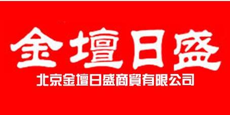 北京金坛日盛商贸有限公司