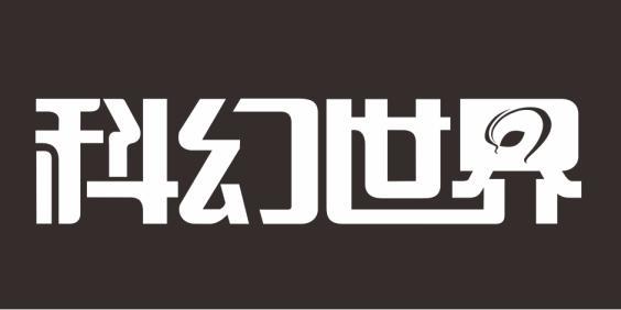 四川科幻世界杂志社