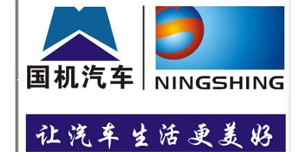 宁波国机宁兴汽车投资有限公司