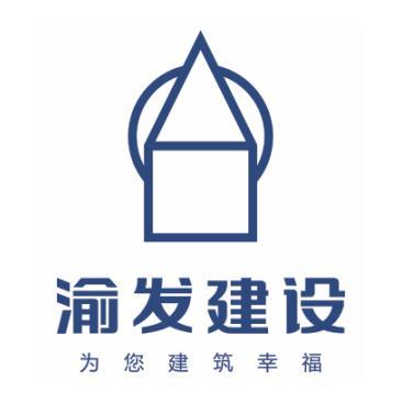 重慶渝發建設有限公司