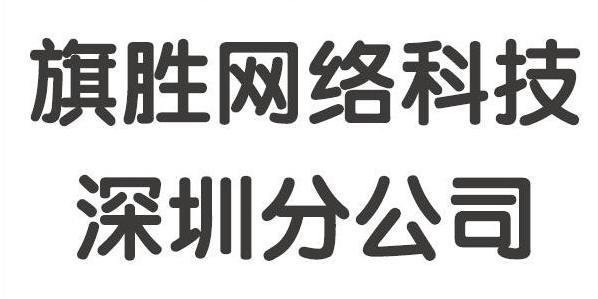 湖南旗胜网络科技有限公司深圳分公司