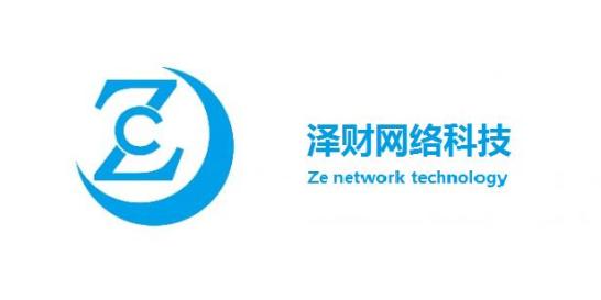 成都泽财网络科技有限公司