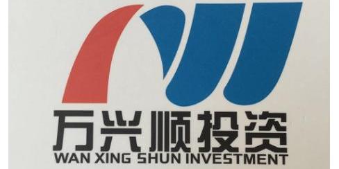 深圳万兴顺投资有限公司