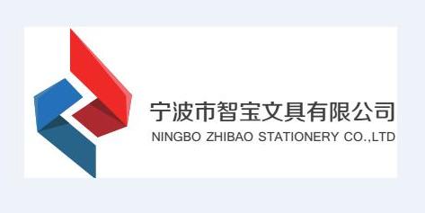 宁波市智宝文具有限公司