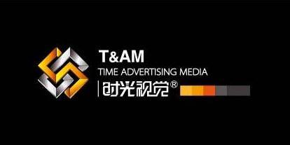 青岛时光视觉品牌设计有限公司