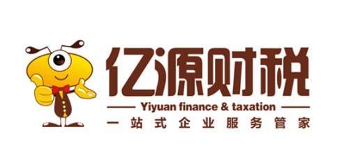 重庆亿源财税咨询有限公司