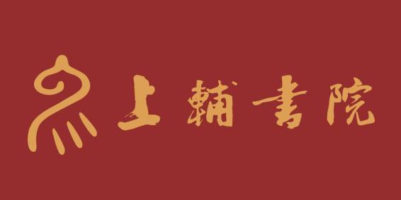 西安上辅文化传播有限公司