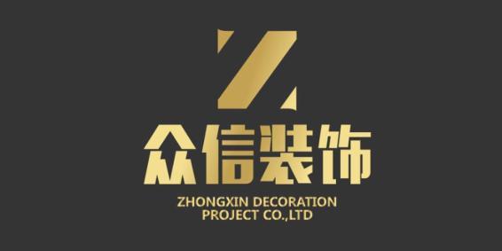 内江众信装饰工程有限责任公司