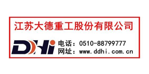 江苏大德重工股份有限公司