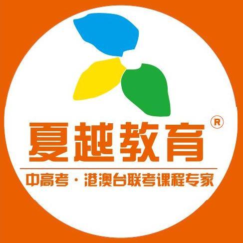 珠海市夏湾夏越教育信息咨询中心