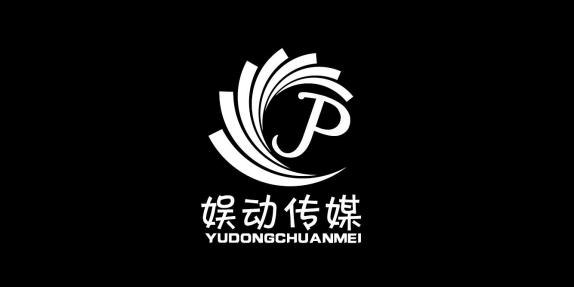 沈阳娱动文化传媒有限公司