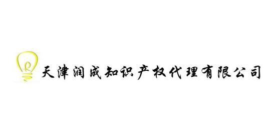 天津润成知识产权代理有限公司