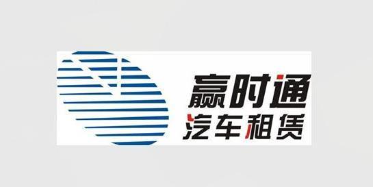 深圳市赢时通汽车服务有限公司佛山分公司