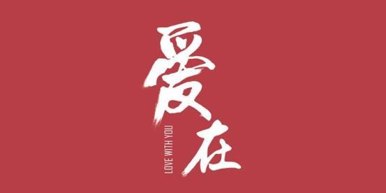 山东爱在文化传媒有限公司