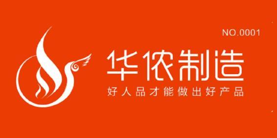 广州市华侬化妆品有限公司