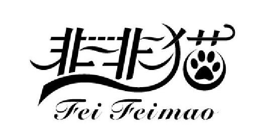 浙江非非猫日用品有限公司