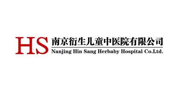 南京衍生儿童中医院有限公司