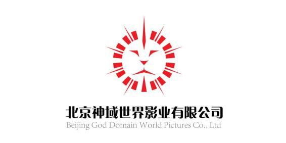 北京神域世界影业有限公司