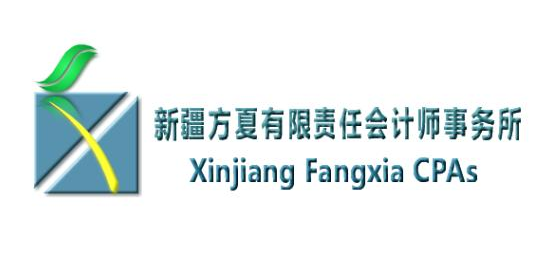 同致信德(北京)资产评估有限公司新疆分公司