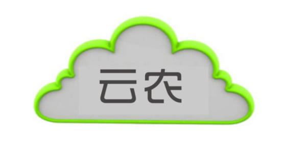 广东云农农业科技有限公司