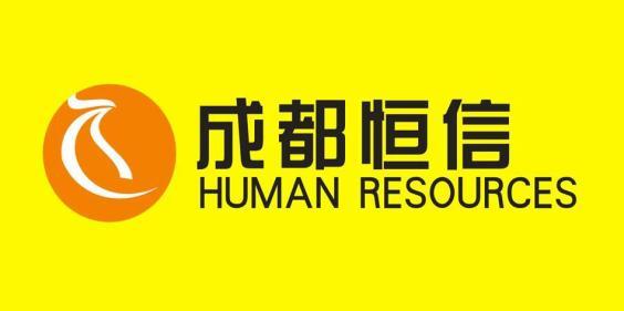 成都恒信人力资源管理有限责任公司