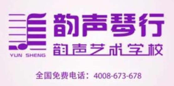 青岛韵声文化艺术培训学校