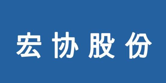 宁波宏协承汽车部件有限公司(分支机构)