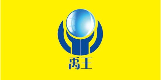 山东禹王管业有限公司