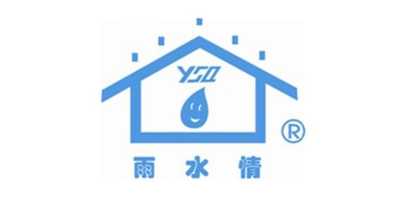 雨中情防水技术集团有限责任公司