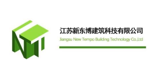 江苏新东博建筑科技有限公司