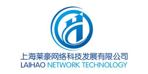 上海莱豪网络科技发展有限公司