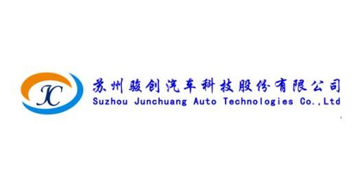 苏州骏创汽车科技股份有限公司