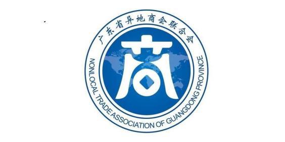 广东省异地商会联合会