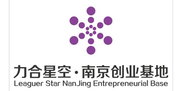 力合星空创业服务南京有限公司