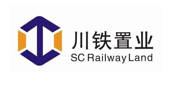四川铁路置业有限责任公司