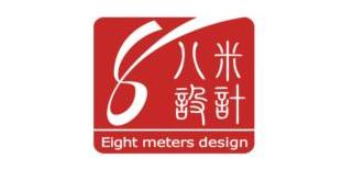 四川八米装饰设计有限公司